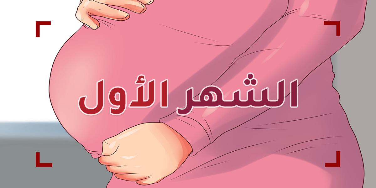 الحمل في الشهر الاول