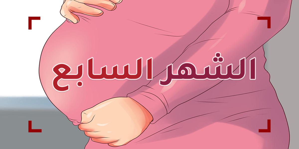 الحمل في الشهر السابع