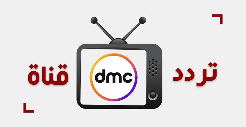 تردد قناة dmc