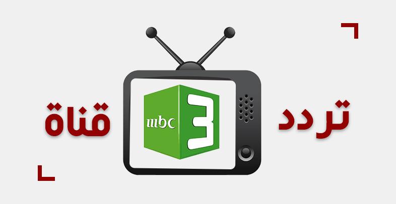 تردد قناة MBC3