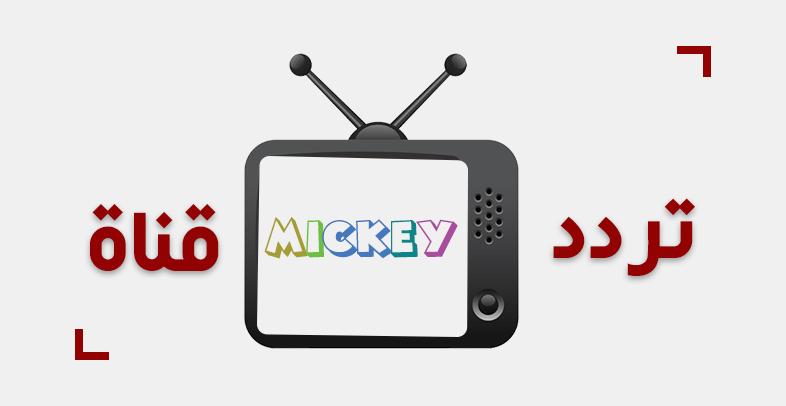 تردد قناة ميكي كيدز