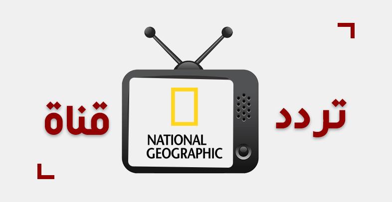 تردد قناة ناشيونال جيوغرافيك أبو ظبي