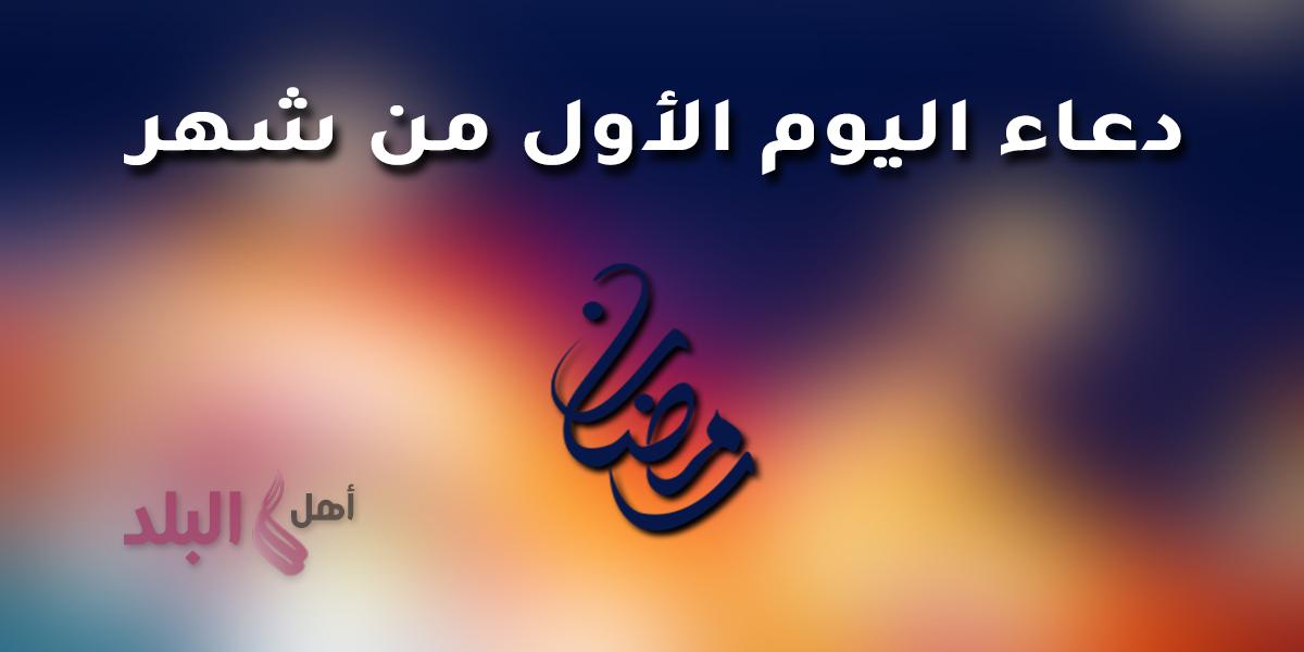 دعاء اليوم الاول من شهر رمضان