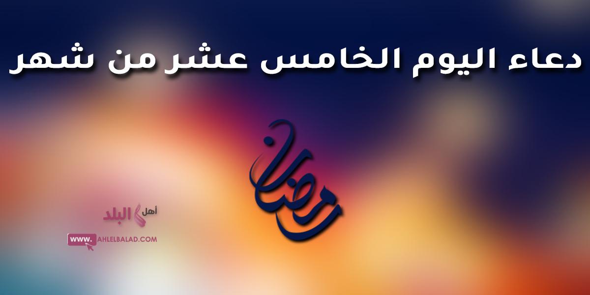 دعاء اليوم الخامس عشر من رمضان