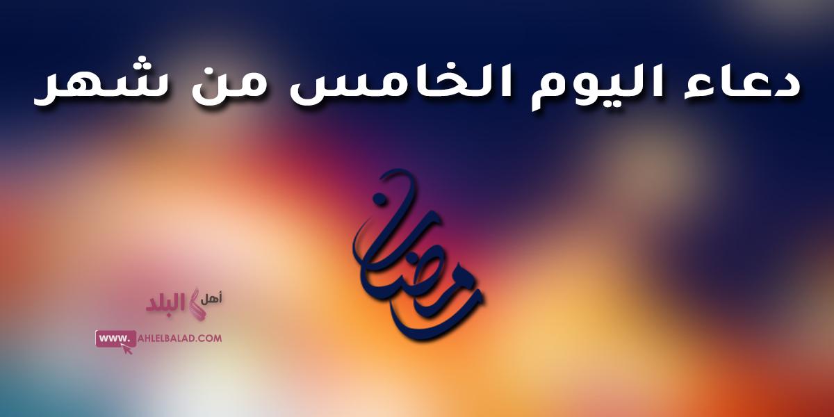 دعاء خامس يوم من شهر رمضان