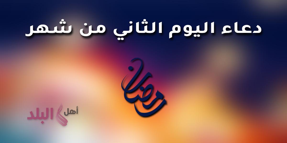 دعاء اليوم الثاني من شهر رمضان