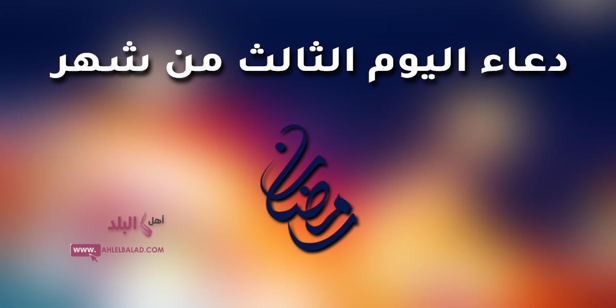 دعاء ثالث يوم من شهر رمضان