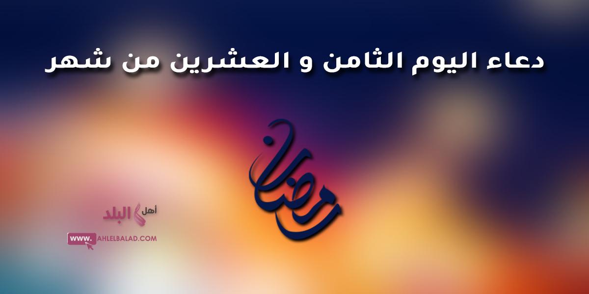 دعاء اليوم الثامن والعشرين من رمضان 2019 المبارك مصور و مكتوب و فضل و ثواب الدعاء به