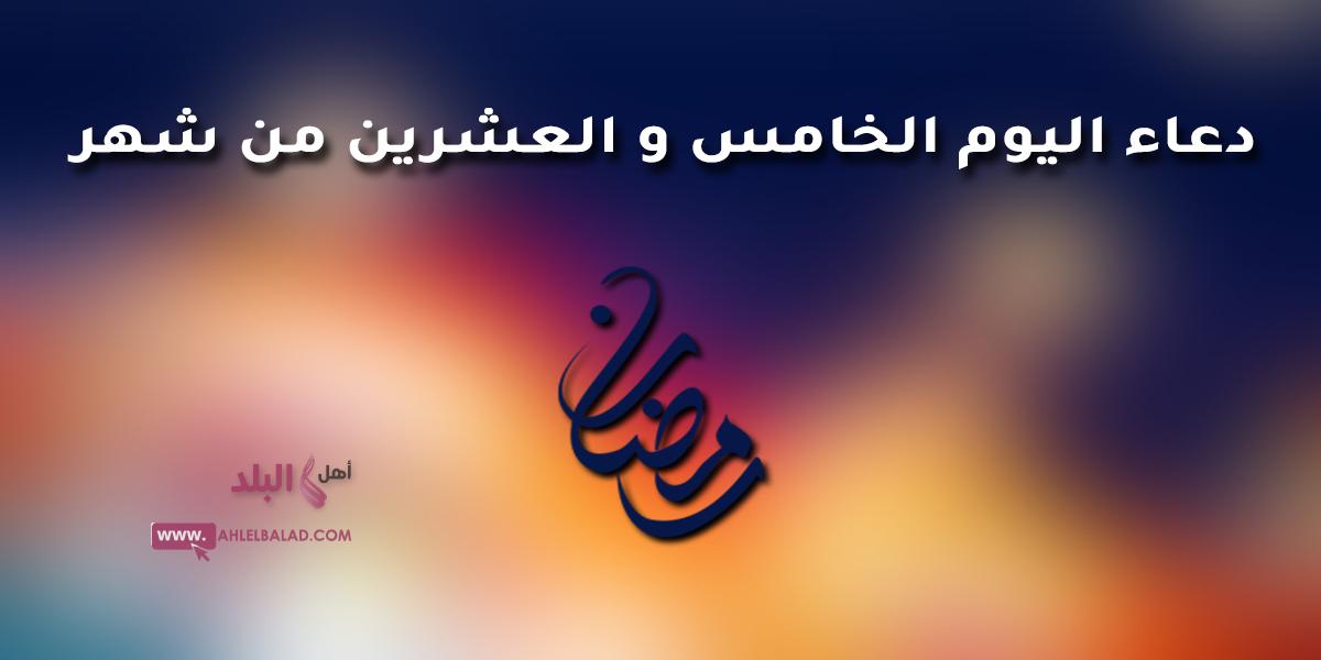 دعاء اليوم الخامس والعشرين من رمضان 2019 المبارك مصور و مكتوب و فضل و ثواب الدعاء به