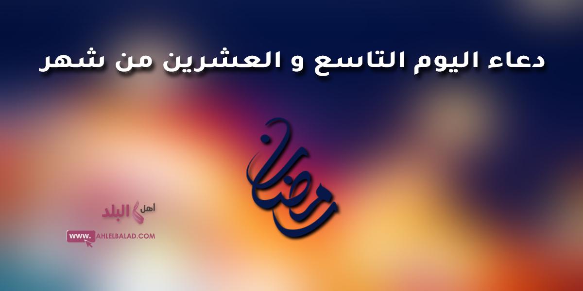 دعاء اليوم التاسع والعشرين والأخير من شهر رمضان المبارك