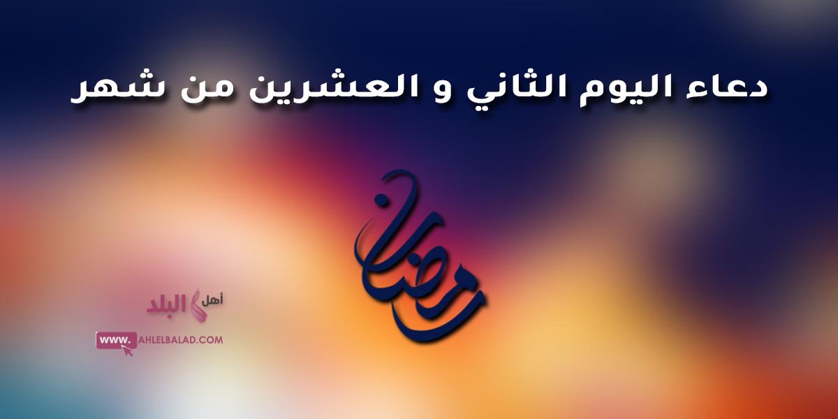 دعاء اليوم الثاني و العشرين من شهر رمضان 2019 المبارك مصور و مكتوب و فضل و ثواب الدعاء به