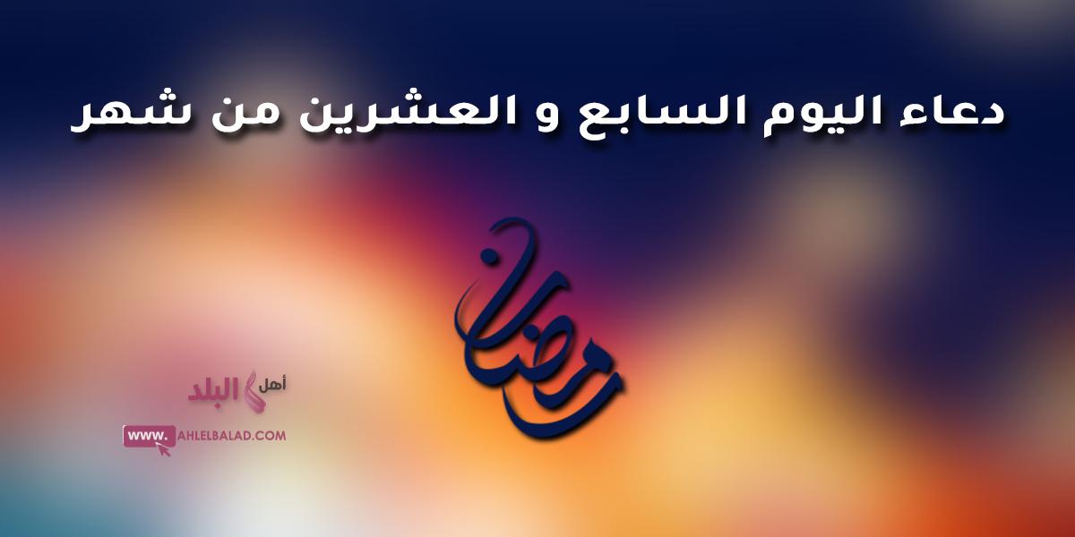 دعاء اليوم السابع والعشرين من رمضان 2019 المبارك مصور و مكتوب و فضل و ثواب الدعاء به