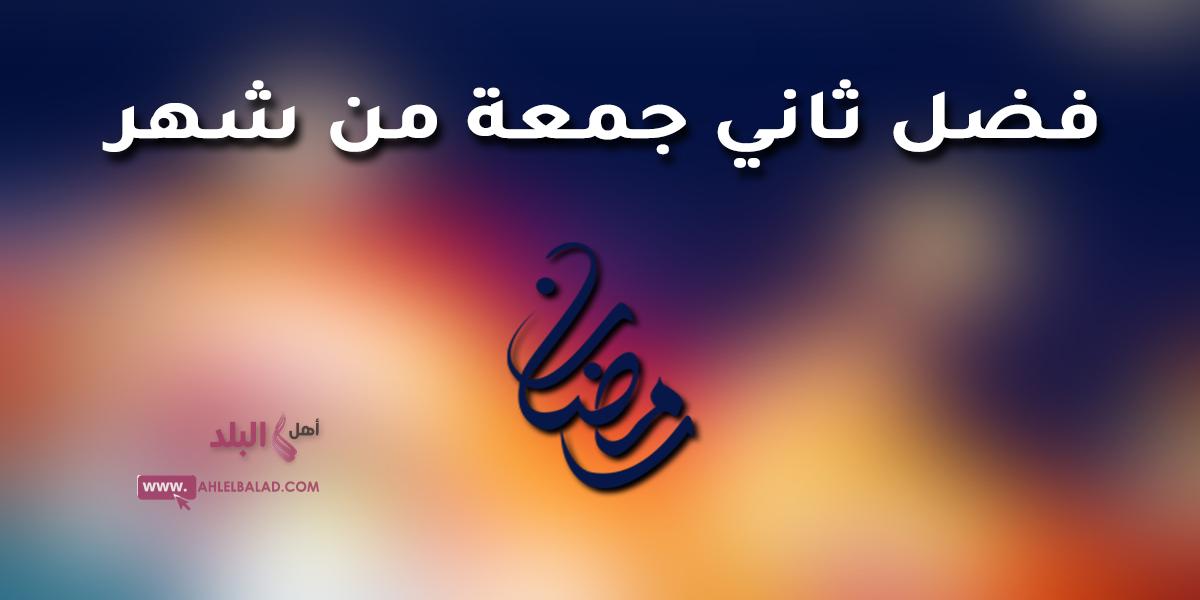 ثاني جمعة في رمضان