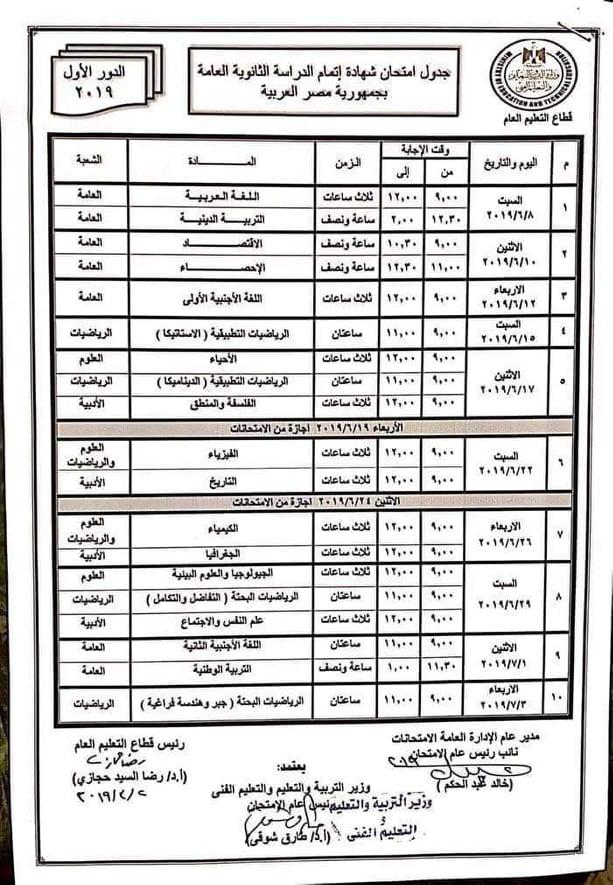 امتحانات الثانوية العامة 2019 3