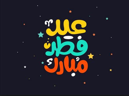 عيد الفطر8