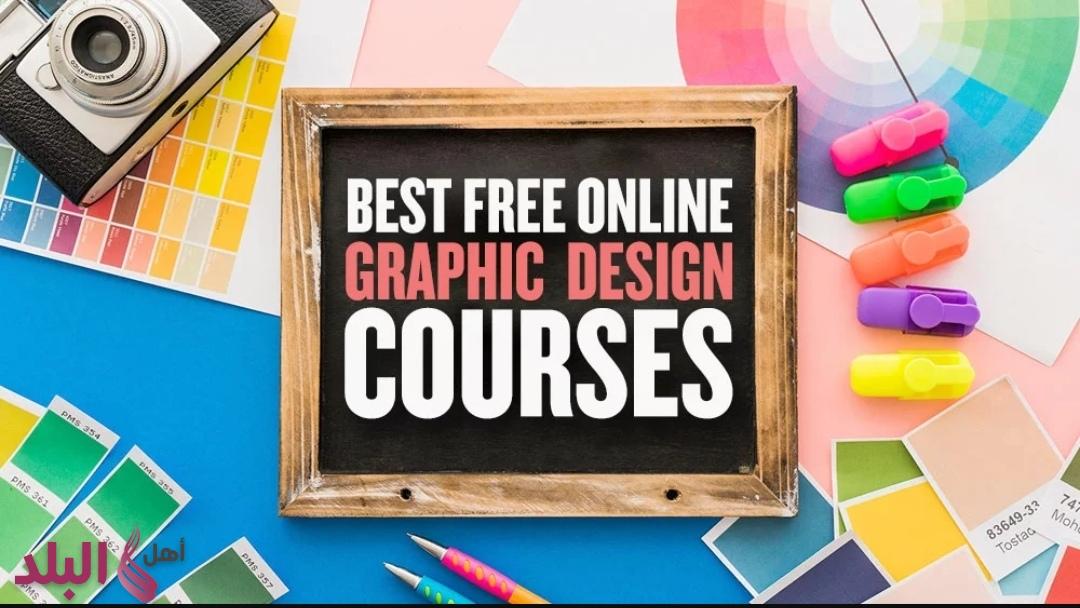 كورسات لتعليم تصميم الجرافيك اون لاين