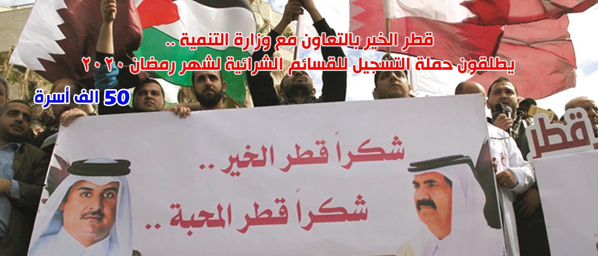 قطر الخير العمادي قسائم شرائية