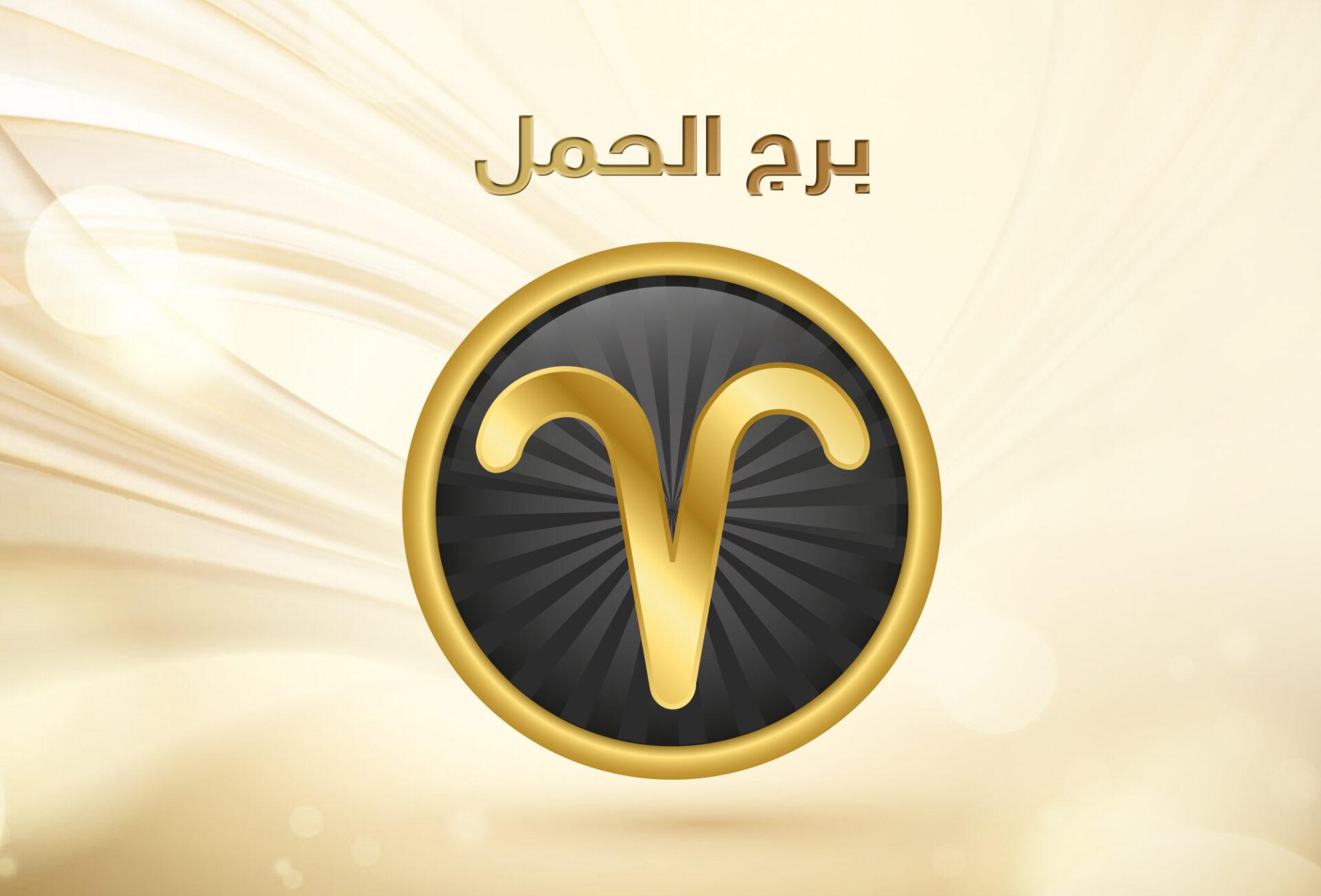 برج الحمل الجمعة 29/5/2020 ، توقعات برج الحمل 29 مايو 2020 ، الحمل الجمعة 29-5-2020