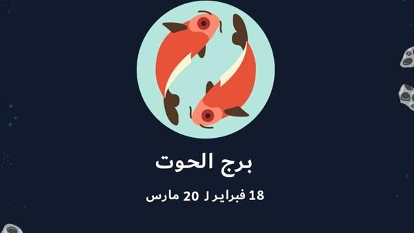 برج الحوت الجمعة 29/5/2020 ، توقعات برج الحوت 29 مايو 2020 ، الحوت الجمعة 29-5-2020