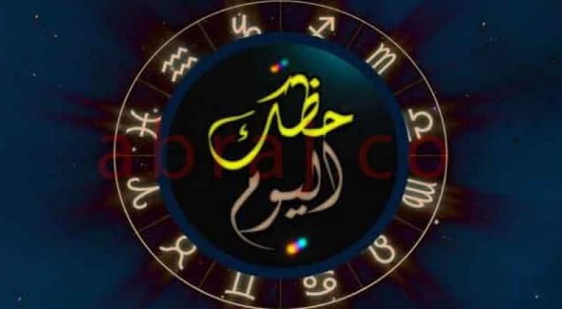 توقعات ميشال حايك اليوم السبت 30/5/2020