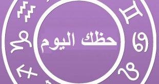 أبراج اليوم الجمعة 29-5-2020 Abraj | حظك اليوم الجمعة 29/5/2020 | توقعات الأبراج الجمعة 29 أيار | الحظ 29 مايو 2020