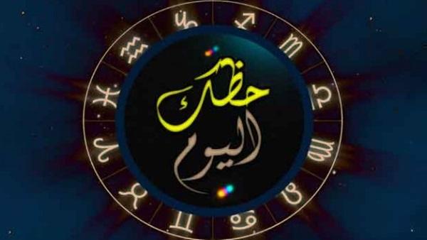 توقعات ميشال حايك اليوم الثلاثاء 2/6/2020