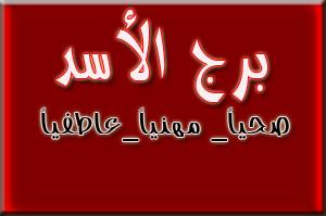 برج الأسد الإثنين 1/6/2020 ، توقعات برج الأسد 1 يونيو 2020 ، الأسد الإثنين 1-6-2020