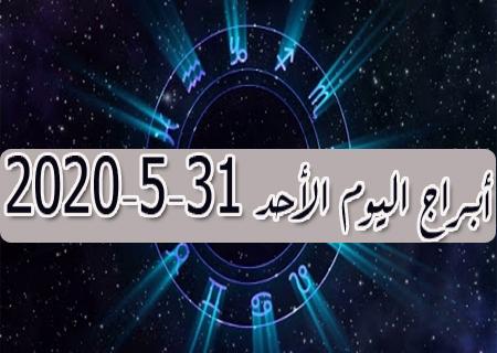 أبراج اليوم الأحد 31-5-2020 Abraj و حظك اليوم الأحد 31/5/2020 و توقعات الأبراج الأحد 31 مايو و الحظ 31 أيار 2020