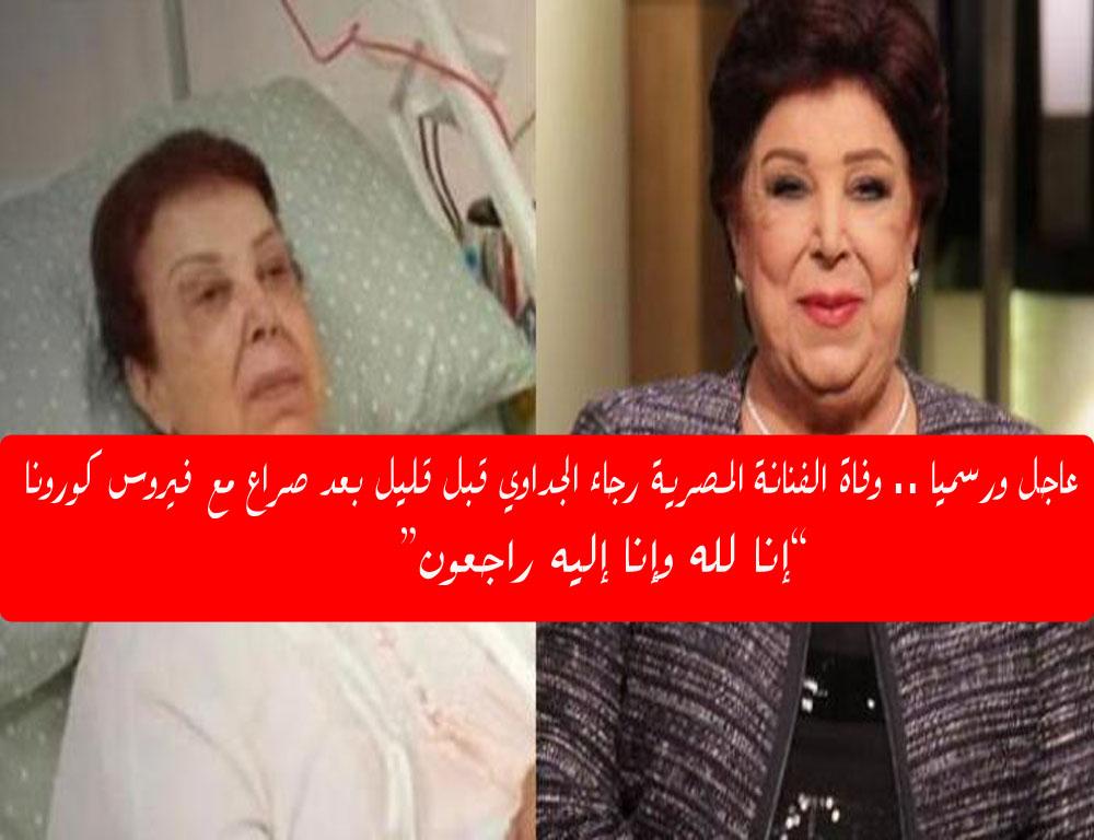 عاجل ورسميا.. تسريب يؤكد وفاة رجاء الجداوي قبل قليل بعد إصابتها بفيروس كورونا