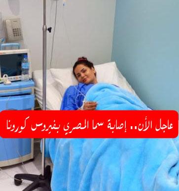 عاجل الأن.. إصابة سما المصري بفيروس كورونا وحالتها الصحية حرجة