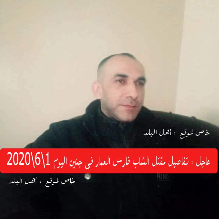 تفاصيل جديدة حول مقتل الشاب فارس العمار اليوم الإثنين 1\6\2020 فى جنين