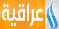 الأن .. أجدد تردد قناة العراقية Al Iraqiya الجديد 2020 على نايل سات وعربسات