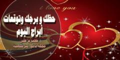 أبراج اليوم الأحد 28-6-2020 Abraj | حظك اليوم الأحد 28/6/2020 | توقعات الأبراج الأحد 28 حزيران | الحظ 28 يونيو 2020