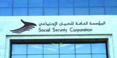 الضمان الإجتماعى يفتح رابط التسجيل للسلف للمتقاعدين بالسعودية الأن .. مرفق الرابط