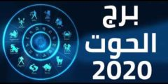 برج الحوت الثلاثاء 9/6/2020 ، توقعات برج الحوت 9 يونيو 2020 ، الحوت الثلاثاء 9-6-2020