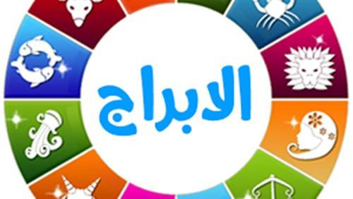 توقعات ميشال حايك اليوم السبت 6/6/2020