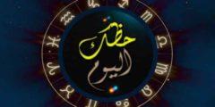 أبراج اليوم الجمعة 19-6-2020 Abraj | حظك اليوم الجمعة 19/6/2020 | توقعات الأبراج الجمعة 19 حزيران | الحظ 19 يونيو 2020