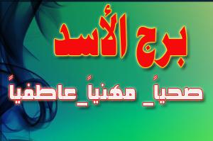 برج الأسد الأربعاء 3/6/2020 ، توقعات برج الأسد 3 يونيو 2020 ، الأسد الأربعاء 3-6-2020
