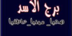 برج الأسد الإثنين 22/6/2020 ، توقعات برج الأسد 22 يونيو 2020 ، الأسد الإثنين 22-6-2020