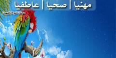 برج الأسد الأربعاء 1/7/2020 ، توقعات برج الأسد 1 يوليو 2020 ، الأسد الأربعاء 1-7-2020