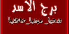 برج الأسد الأربعاء 10/6/2020 ، توقعات برج الأسد 10 يونيو 2020 ، الأسد الأربعاء 10-6-2020