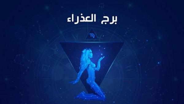برج العذراء الأحد 7/6/2020 ، توقعات برج العذراء 7 يونيو 2020 ، العذراء الأحد 7-6-2020