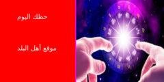 حظك اليوم وتوقعات الأبراج الجمعة 19/6/2020 على الصعيد المهنى والعاطفى والصحى