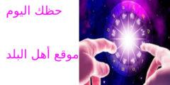 حظك اليوم وتوقعات الأبراج الاحد 21/6/2020