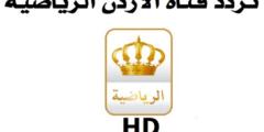 ترددات 2020-2021: تردد قناة الأردن الرياضية JORDAN SPORTS