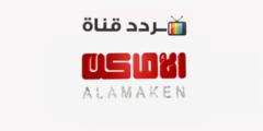 تردد قناة الاماكن دراما 2020 الجديد Al Amaken drama TV