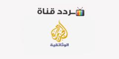 تردد قناة الجزيرة الوثائقية 2020 الجديد