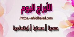 أبراج اليوم الخميس 9-7-2020 Abraj | حظك اليوم الخميس 9/7/2020 | توقعات الأبراج الخميس 9 تموز | الحظ 9 يوليو 2020