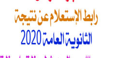 مصر.. رابط الاستعلام عن نتيجة الثانوية الدور الاول بمختلف محافظات الجمهورية
