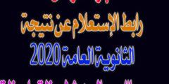 مصر.. برقم الجلوس نتيجة الثانوية العامة 2020 بمختلف محافظات الجمهورية وأرتفاع نسبة النجاح
